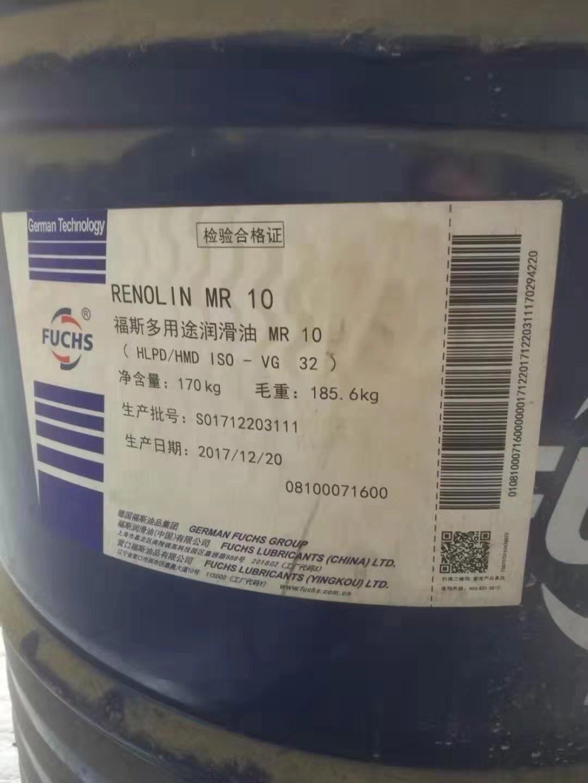beplay app多用途润滑油MR 10
